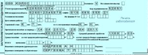 Заполнение больничного листа при пилотном проекте