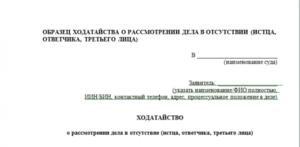 Заявление о рассмотрении административного дела в отсутствие истца образец