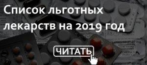 Список льготных лекарств по региональной льготе на 2021 год