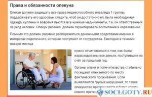 С какого возраста можно быть опекуном инвалида 1 группы