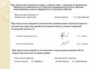 Директор в отпуске. Кто подписывает документы?