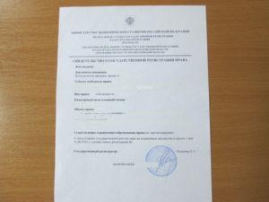 Номер свидетельства о праве собственности на квартиру