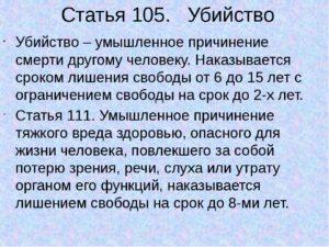 105 ч1 какой срок