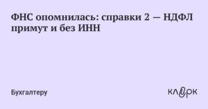 2 НДФЛ без ИНН