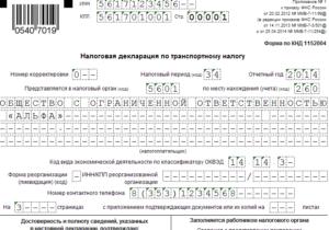 Декларация по транспортному налогу: образец заполнения, пример