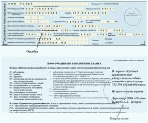 Заполнение больничного листа декрет работодателем в 2021 году образец