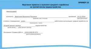 Заявление о выплате по сокращению за второй месяц