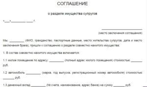 Стоимость соглашения о разделе имущества у нотариуса