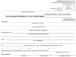 Командировочное удостоверение – бланк