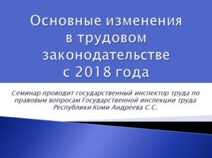 Важные изменения трудового законодательства с 1 июля 2018 года