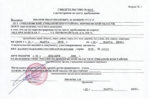 Срок действия временной регистрации по месту жительства