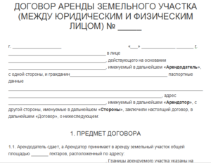 Договор аренды земельного участка образец заполненный