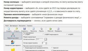 Корректировка декларации 3-НДФЛ