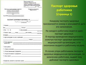 Паспорт здоровья работника по приказу 302н – бланк