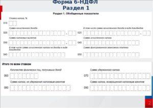 Как заполнять форму 6-НДФЛ
