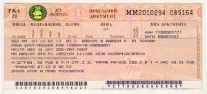 Со скольки лет покупают детский билет на поезд