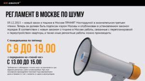 Шумовые работы в москве время проведение