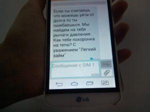 Что делать если угрожают коллекторы по смс