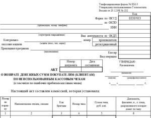 Акт по форме КМ-3: порядок заполнения