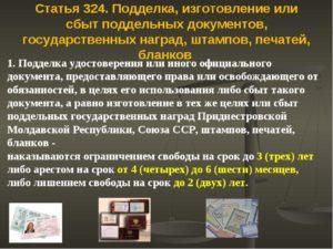 Статья ук рф подделка документов