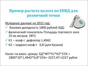 ЕНВД – расчет налога в 2018 году, пример