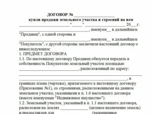 Договор купли продажи земельного участка садового