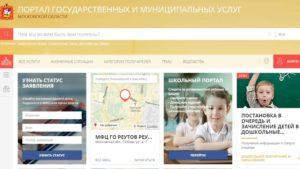 Проверить запись в детский сад через интернет московская область