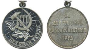 Стоимость медаль ссср ветеран труда за долголетний добросовестный труд
