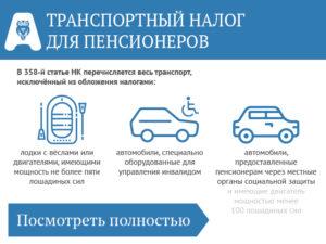 Транспортный налог для пенсионеров в новосибирской области