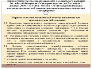 Что включается в бесплатную медицинскую помощь – разъяснения от Минздрава РФ