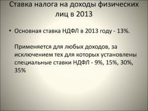 Расчет налога  на доходы физических лиц 2013