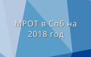 МРОТ в Спб на 2018 год