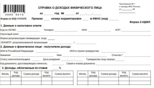 Справка 2- НДФЛ за 2021 год: порядок заполнения