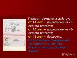 Во сколько лет получают паспорт в россии в 2019