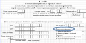 Новая форма 4-ФСС за 1 квартал 2021