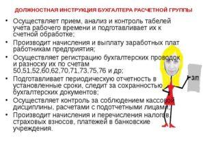 Должностная инструкция бухгалтера по первичной документации