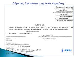 Заявление о приеме на работу в детский сад образец