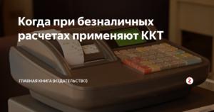 Нюансы применения ККТ при безналичных интернет-расчетах