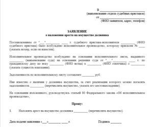 Что значит наложение ареста на сайте судебных приставов