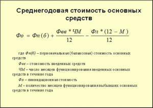 Среднегодовая учетная стоимость основных фондов – формула расчета