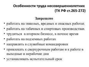 Особенности труда несовершеннолетних по ТК РФ