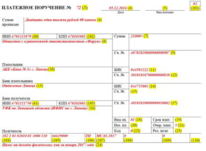 Образец платежного поручения НДФЛ