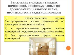 Выселение в административном порядке допускается