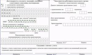 Форма ЕНВД-3