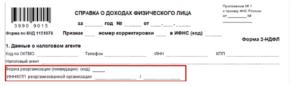 Штрих код на справке 2-НДФЛ