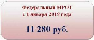 МРОТ с 1 января 2019
