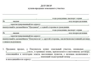 Предварительный договор купли продажи земельного участка 2021
