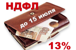 Уплата НДФЛ