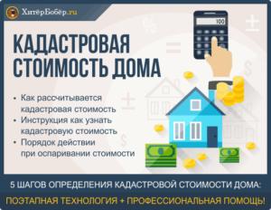 Как рассчитывается кадастровая стоимость дома