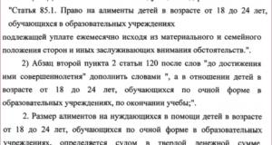 Закон об уплате алиментов после 18 лет
